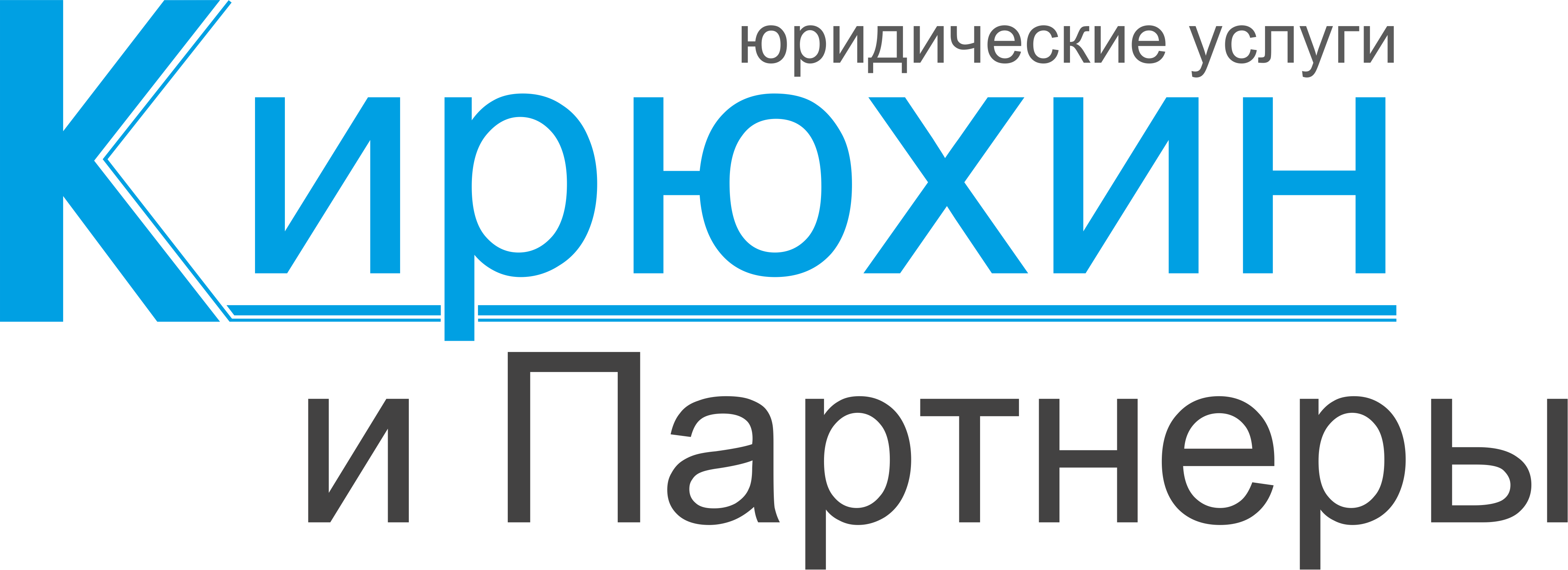 Кирюхин и Партнёры